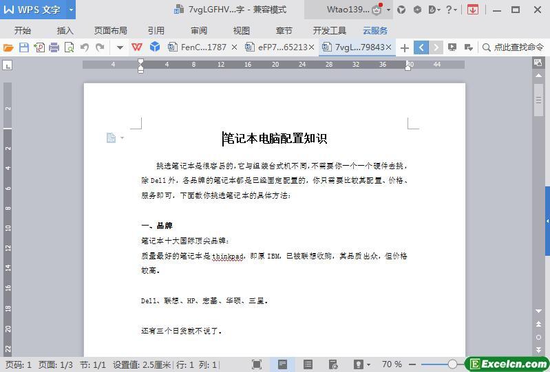 笔记本电脑配置知识及选购word文档模板