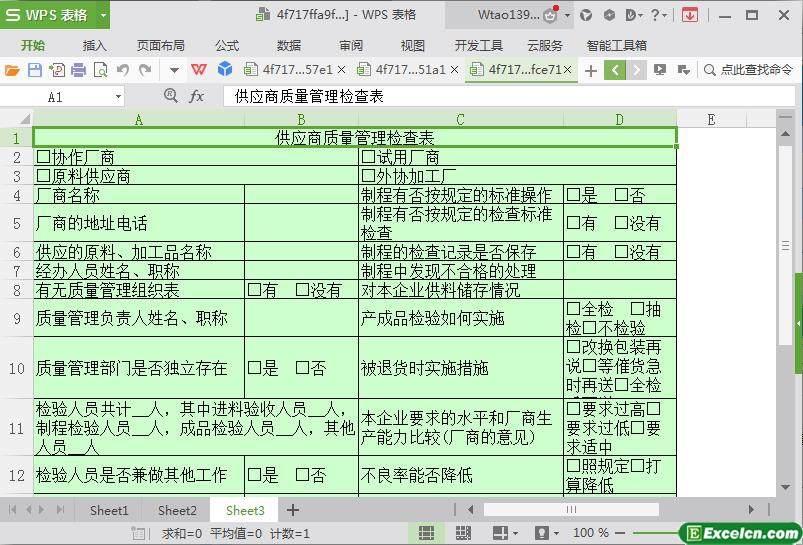 excel供应商质量管理检查表模板