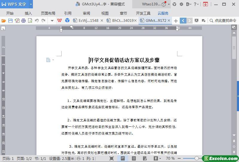 word开学文具促销活动方案以及步骤模板