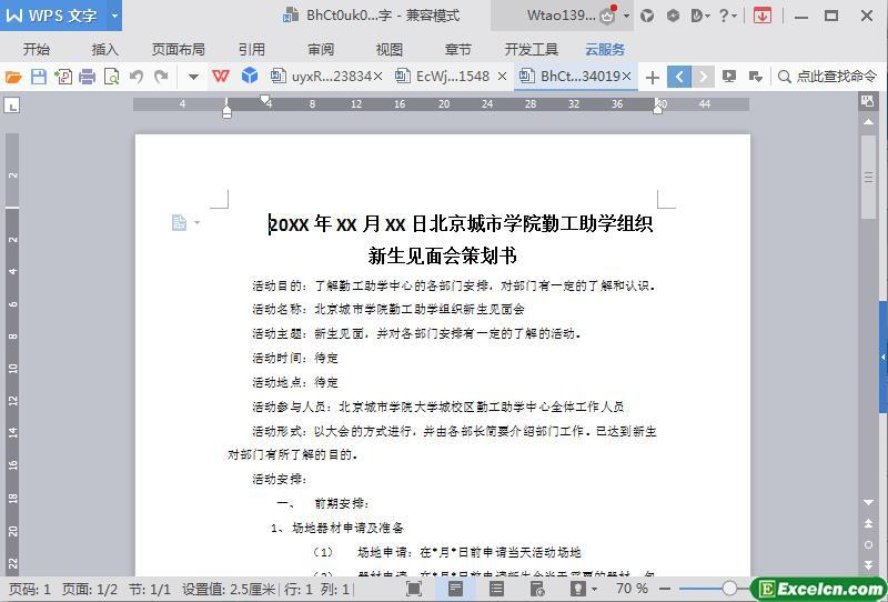word开学新生见面会策划书模板