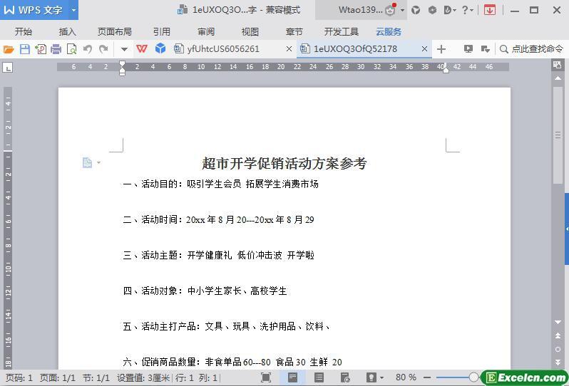 超市开学促销活动方案参考word文档
