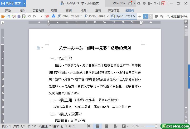 word校园活动策划方案模板