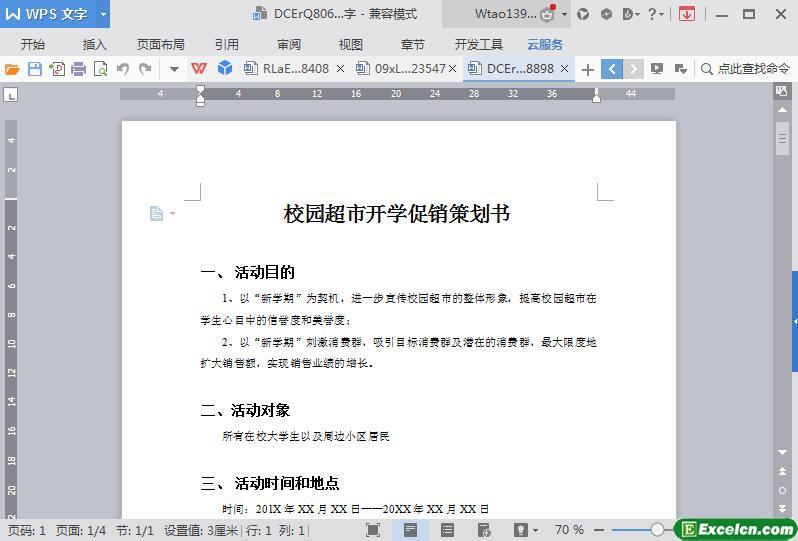 word校园超市开学促销策划书模板