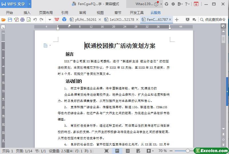联通校园推广活动策划方案word模板