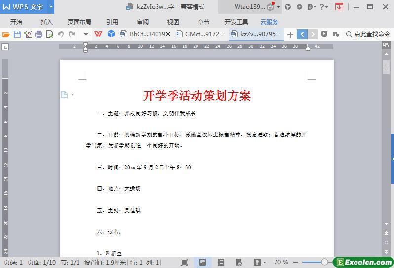 word开学季活动策划方案文档模板