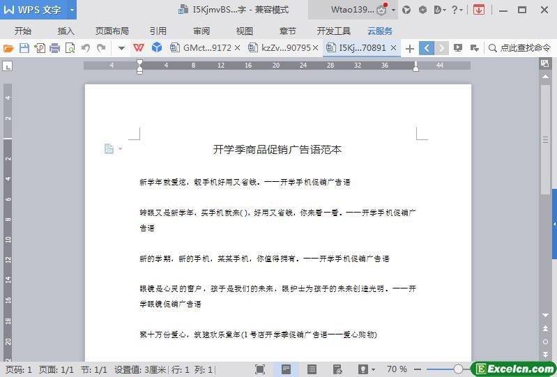 word开学季商品促销广告语范本模板