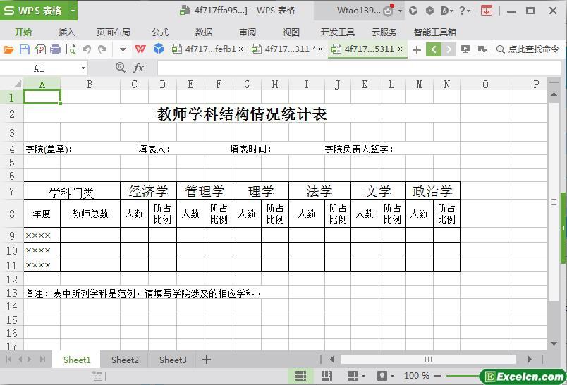 excel大学教师专业类目结构分析表模板