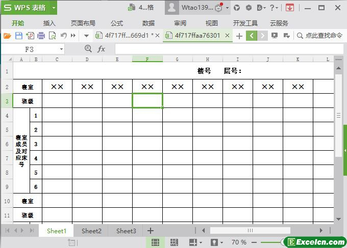 excel企业单位及学校寝室分配表模板