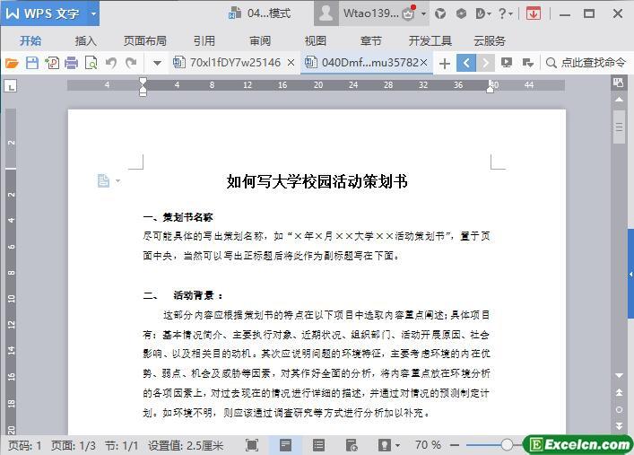 如何写大学校园活动策划书word文档