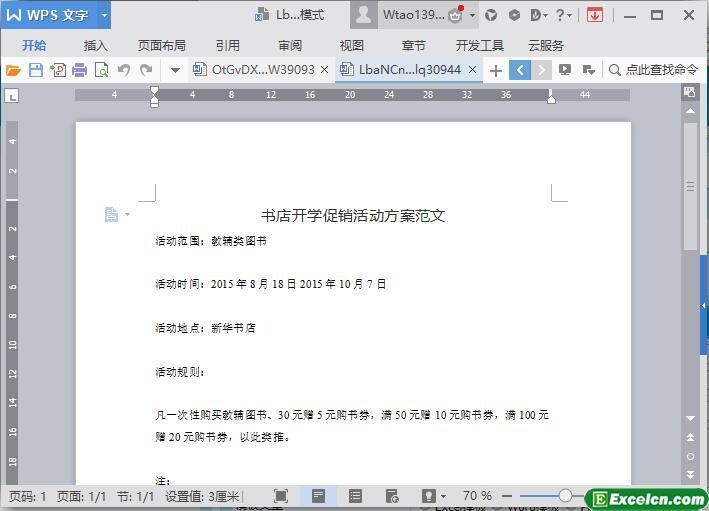 word书店开学促销活动方案范文模版