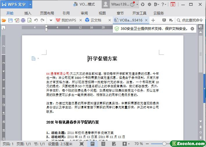 word开学促销策划方案书模版
