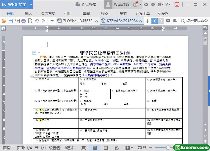 word非移民签证申请表模版