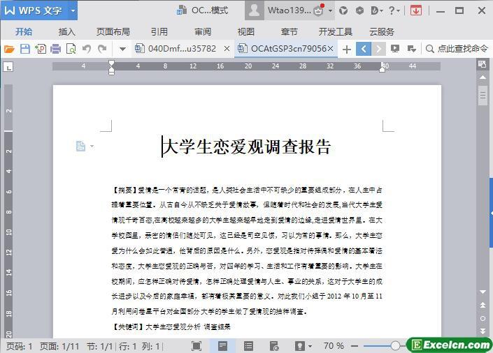 word大学生恋爱观调查报告书模版