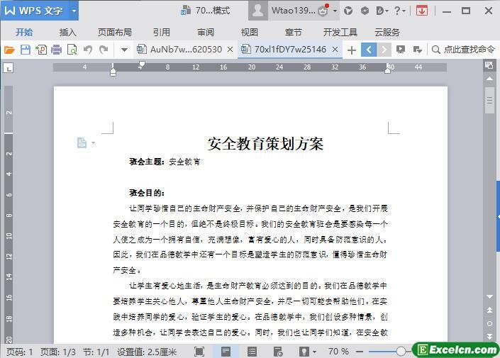 word学校安全教育策划书和总结模版