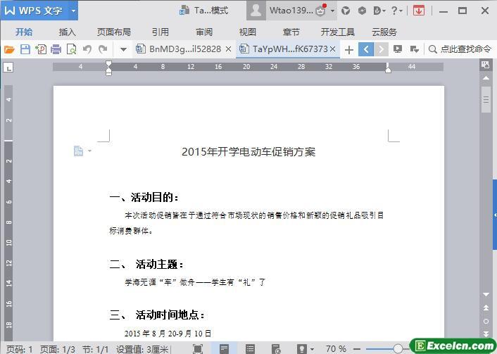word开学电动车促销方案模版
