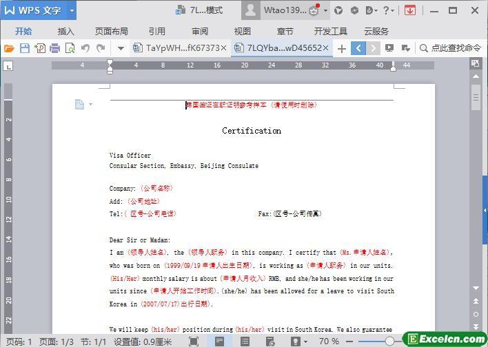韩国签证在职证明参考样本word模版