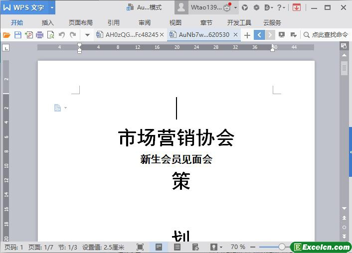 word市场营销协会新生见面会策划书模版