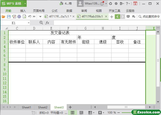 excel发文登记表模板