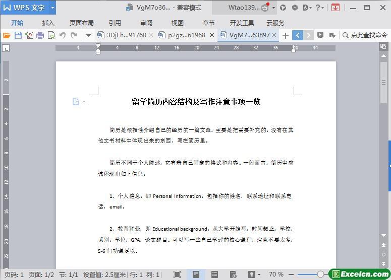 word留学简历内容结构模板