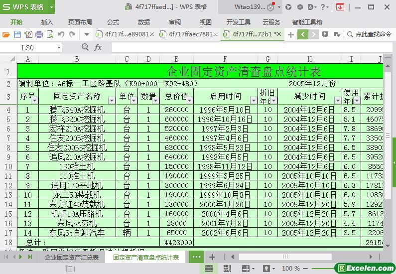 excel固定资产清查盘点统计表模板