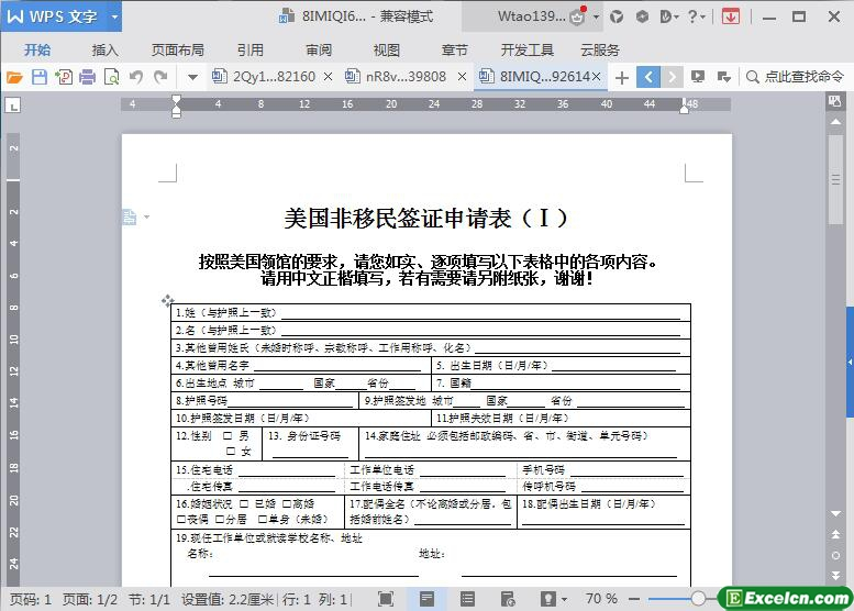 word美国非移民签证申请表模板