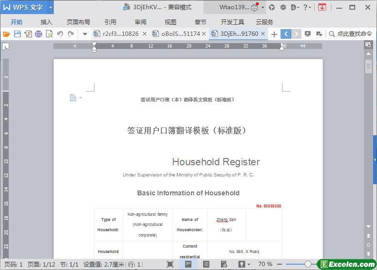 word签证用户口簿翻译英文标准版模板