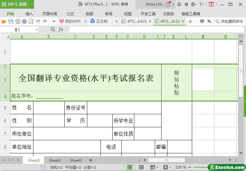 excel翻译专业资格考试报名表模板