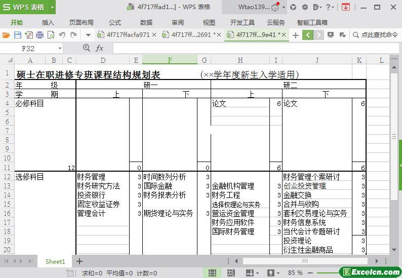 excel硕士进修专业课程规划列表模板