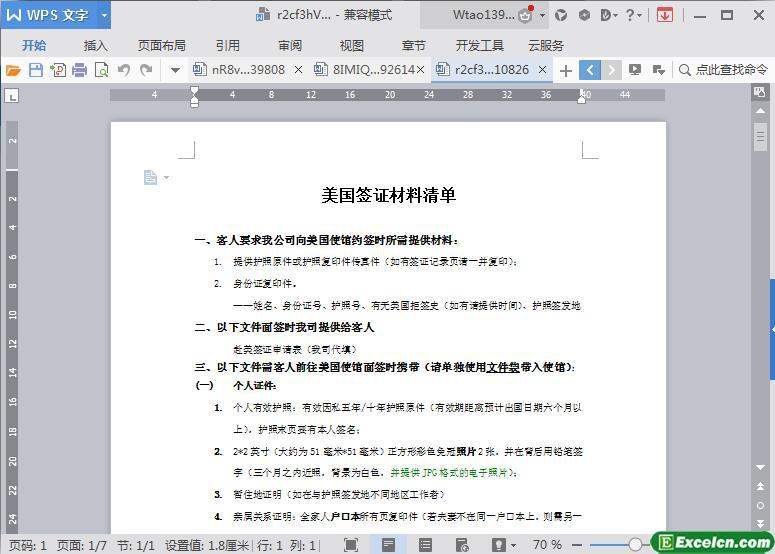 word签证材料清单及申请表模板