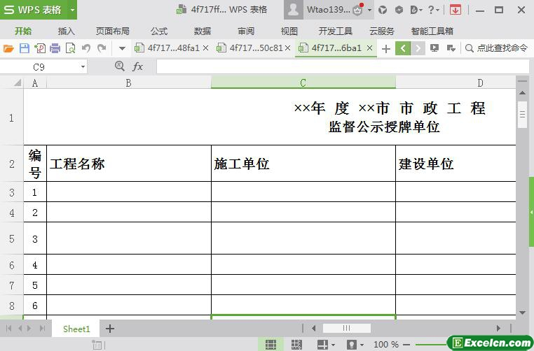 excel市政工程项目施工一览表模板