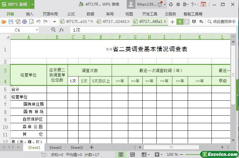 excel政府林业部门调查基本情况表模板