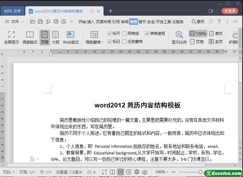 word2012简历内容结构模板