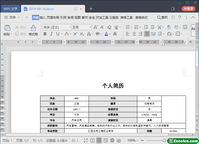 2012简历模板word表格