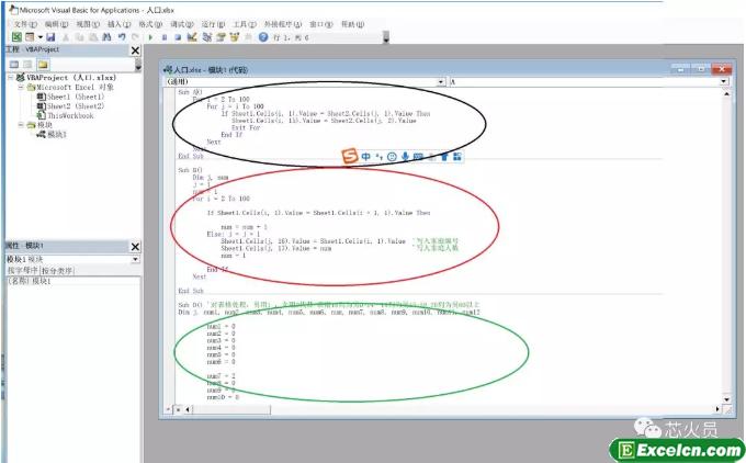 Excel数据处理——宏/VBA设计