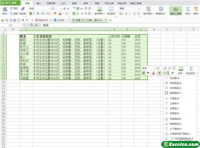 Excel表格入门制作,实例步骤带你入门