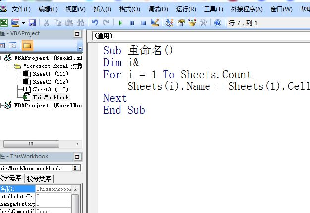 EXCEL表格中怎样批量才能重命名工作表命名