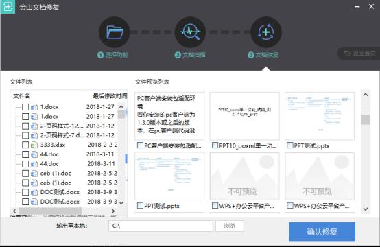 WPS小技巧—未保存的文档怎么恢复-WPS-记住吧