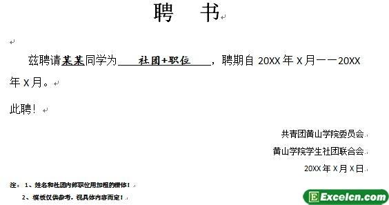 招聘书word模板(内容编辑)