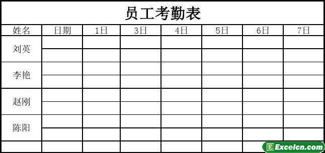 Excel表格制作的方法和技巧