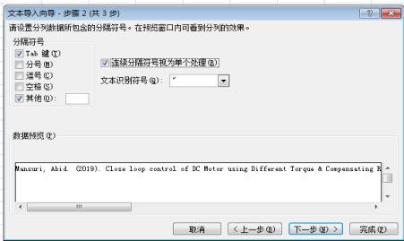 怎么在EXCEL插入txt文件