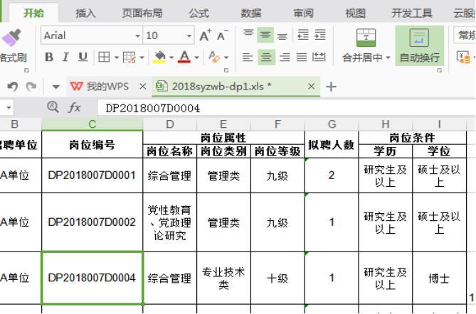 Excel单元格内换行?