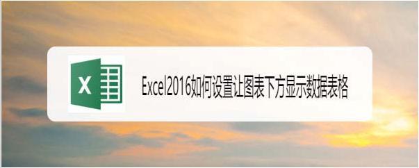 Excel2016图表下方怎么添加数据表格?