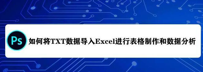 txt数据怎么导入Excel表格进行数据分析?