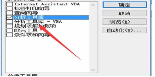 Excel数据分析 插件