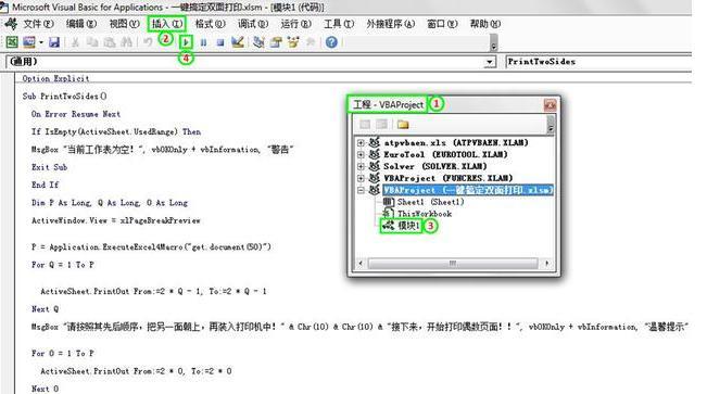Excel办公技巧---轻松实现双面打印