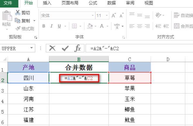 excel合并数据,整理表格原来这么简单