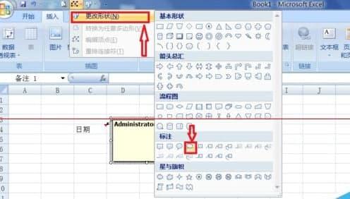 Excel2007中批注的外框图形怎么修改