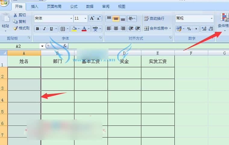 excel单元格为空值时显示红色效果的设置方法图解