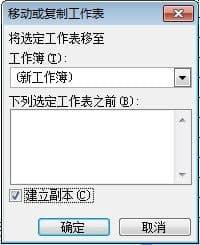 Excel表格打开的时候提示文件错误数据可能丢失该怎么办