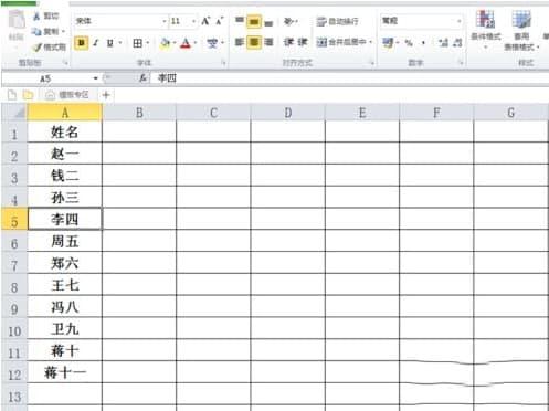 excel2010中如何对指定数据进行匹配